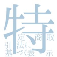 TOKUTEI_YOJIBEE