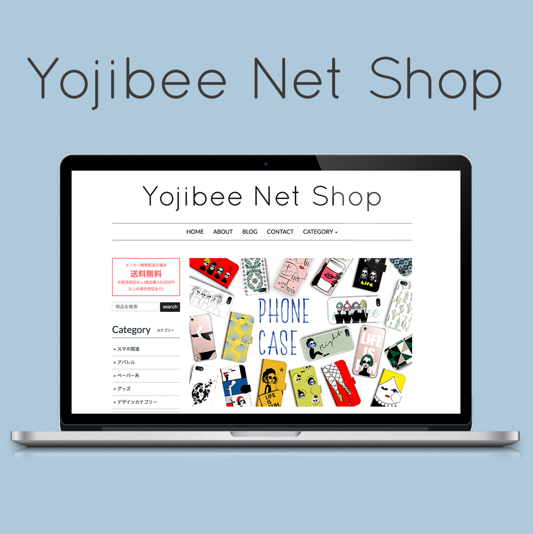Yojibee Net Shopのイメージ