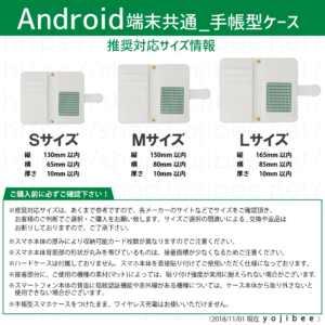 ANDROID_size_181101