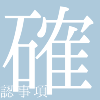 Confirmation_YOJIBEE